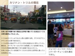2014-08-14 ダバオ市と日系人の紹介.029