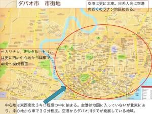 2014-08-14 ダバオ市と日系人の紹介.005