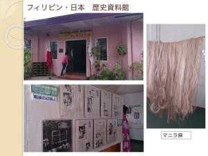 2014-08-14 ダバオ市と日系人の紹介.020