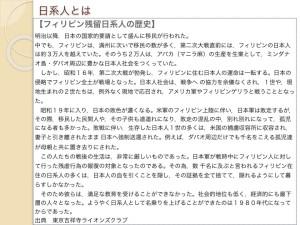 2014-08-14 ダバオ市と日系人の紹介.018