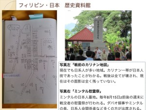 2014-08-14 ダバオ市と日系人の紹介.025