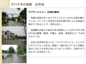 2014-08-14 ダバオ市と日系人の紹介.011