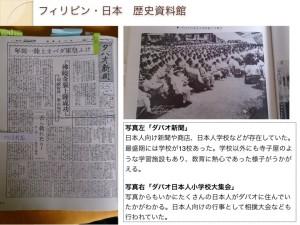 2014-08-14 ダバオ市と日系人の紹介.022