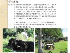 2014-08-14 ダバオ市と日系人の紹介.008