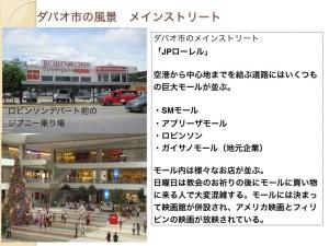 2014-08-14 ダバオ市と日系人の紹介.009
