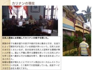 2014-08-14 ダバオ市と日系人の紹介.028
