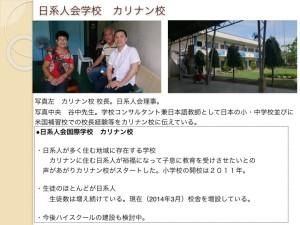 2014-08-14 ダバオ市と日系人の紹介.016