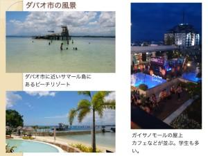 2014-08-14 ダバオ市と日系人の紹介.012