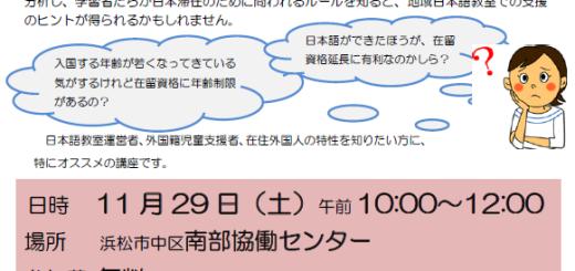 Nov29 - コピー