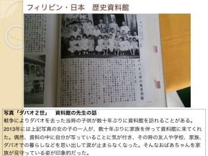 2014-08-14 ダバオ市と日系人の紹介.023