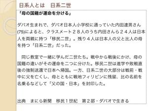 2014-08-14 ダバオ市と日系人の紹介.019