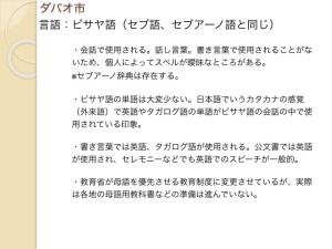 2014-08-14 ダバオ市と日系人の紹介.006