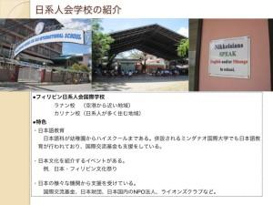 2014-08-14 ダバオ市と日系人の紹介.014