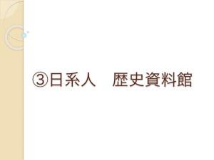 2014-08-14 ダバオ市と日系人の紹介.017