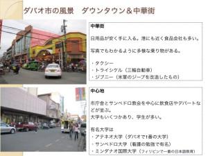 2014-08-14 ダバオ市と日系人の紹介.010