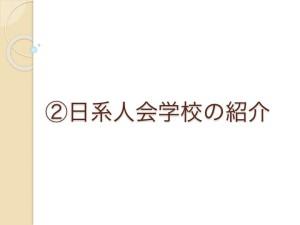 2014-08-14 ダバオ市と日系人の紹介.013