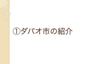 2014-08-14 ダバオ市と日系人の紹介.003