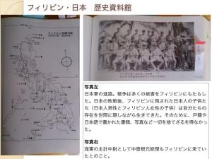 2014-08-14 ダバオ市と日系人の紹介.024