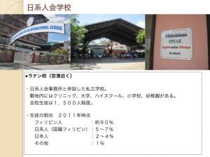 2014-08-14 ダバオ市と日系人の紹介.015