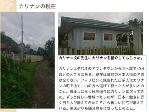 2014-08-14 ダバオ市と日系人の紹介.027