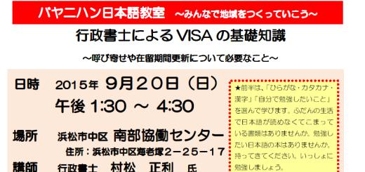 9月20日 日本語 eye