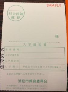 入学通知書 おもて