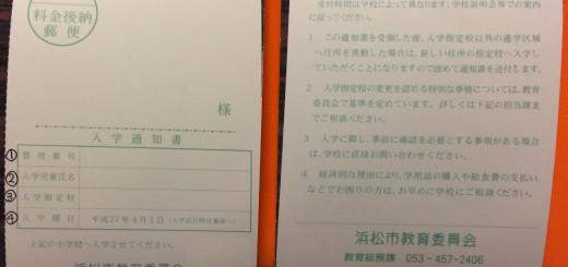 新1年生 入学通知書