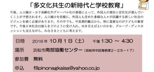 10月1日 山脇教授講座 チラシ