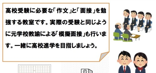 eye 2016-12-04 チラシ 作文・面接クラス