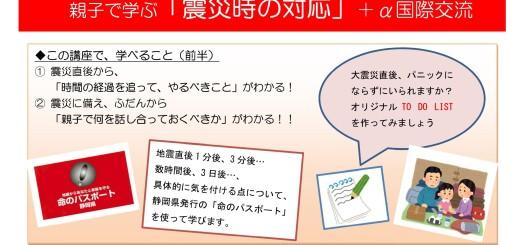 7月16日 親子講座チラシ JPEG(日本語)
