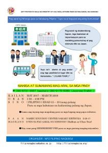 Pag-aaral ng Nihongo para sa Kabataang Pilipino
