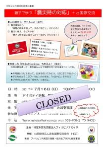 【CLOSED】7月16日 親子講座 日本語