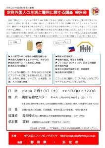 3月10日 調査報告会チラシjpeg