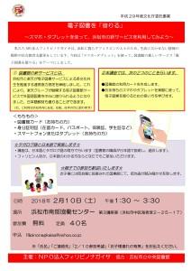 【日本語】jpeg. 2月10日チラシ