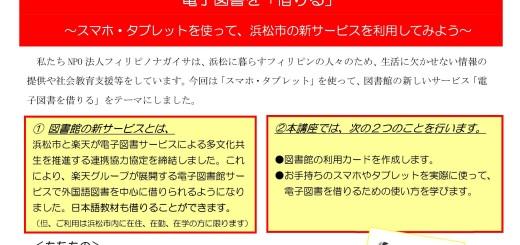【日本語】jpeg. 2月10日チラシeye