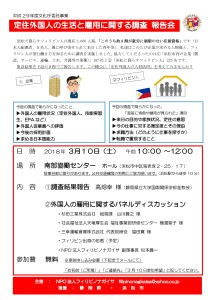 3月10日 調査報告会チラシ