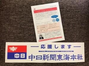 中日新聞 後援