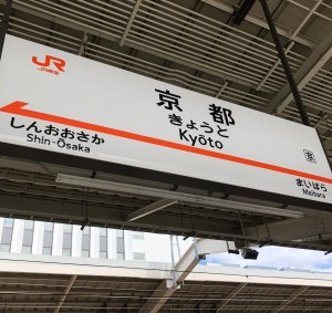 IMG_0123京都駅