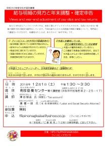 12月1日 税金&社保チラシ(日本語)