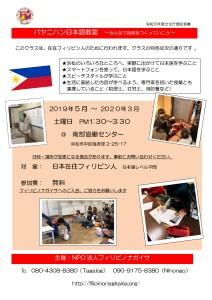 【日本語】バヤニハン中区クラス チラシ(jpeg)
