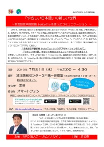 【jpeg】7月31日 やさしい日本語講座チラシ(20100605)