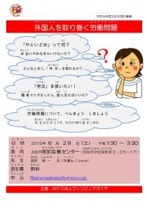【日本語】6月29日 公開講座チラシ