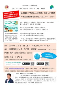 7月31日「やさしい日本語」一般向け(NPOフィリピノナガイサ)