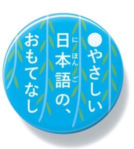 やさしい日本語バッジ青