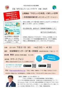 7月31日「やさしい日本語」企業向け(NPOフィリピノナガイサ)