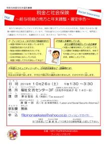 税金チラシ日本語
