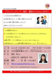 1月25日通訳講座チラシ(JPEG)