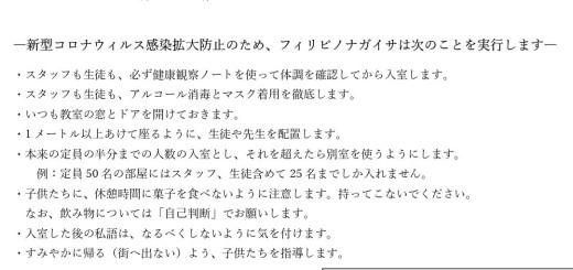 FNコロナ対策PDF_page-0001 eye