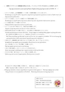 FNコロナ対策_page-0002
