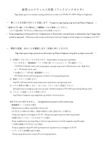 FNコロナ対策_page-0001